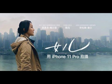 「1080P全高清」 女儿 - 西奥多·梅尔菲作品 周迅主演 Apple(中国)2020年新春特别短片