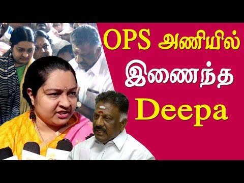 Jayalalitha niece Deepa to join in ADMK tamil news live    MGR Amma Deepa Peravai leader Deepa Jayakumar on Sunday expressed willingness to tie-up with the AIADMK, saying her outfit belonged to the ruling party and even her followers were in favour of the alliance. Speaking to reporters on the sidelines of her party's general body meeting in Salem, Deepa Jayakumar, niece of former Tamil Nadu chief minister J Jayalalithaa, said the decision was announced formally in the meeting.   More tamil news tamil news today latest tamil news kollywood news kollywood tamil news Please Subscribe to red pix 24x7 https://goo.gl/bzRyDm  #tamilnewslive sun tv news sun news live sun news