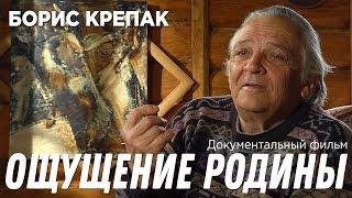 ОЩУЩЕНИЕ РОДИНЫ. БОРИС КРЕПАК | Документальный фильм