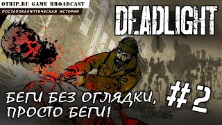 Deadlight ● Беги без оглядки! 🎬 прохождение #2