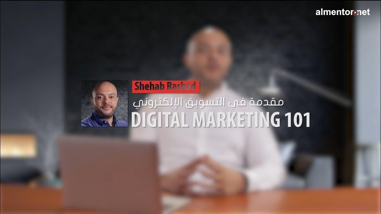 مقدمة في التسويق الإلكتروني