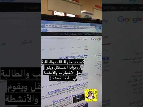 بوابة المستقبل كيف يقوم الطالب بدخول وبحل الأنشطة في بوابة المستقبل Youtube