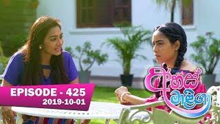 Ahas Maliga | Episode 425 | 2019-10-01 Thumbnail