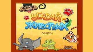 """Игра """"Угадай животных"""" 51, 52, 53, 54, 55 уровень в Одноклассниках."""