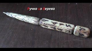 как сделать перьевую ручку своими руками