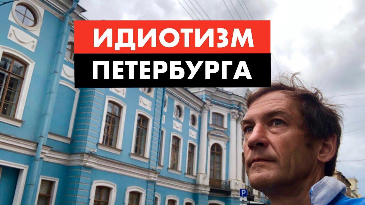 Деньги и власть Петербурга [12+]