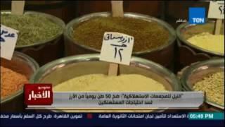النيل للمجمعات الاستهلاكية:  ضخ 50 طن الأرز بـ 4.5 جنيه لسد احتياجات المستهلكين