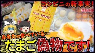 【ゆっくり解説】コンビニで売られている卵が偽物である理由について