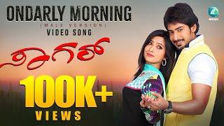 Ondarly Morning Full Kannada Video Song HD | Sagar Movie | Prajwal, Haripriya, Radhika Pandit