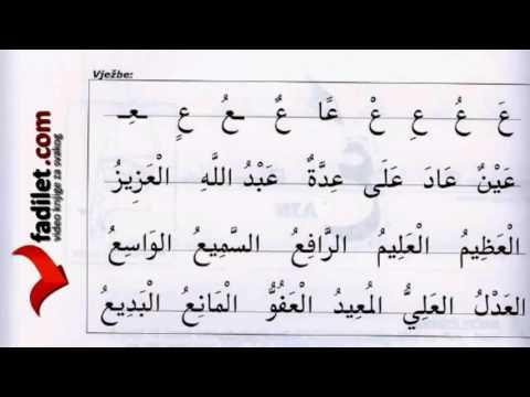34. Sufara Harf Ajn ع