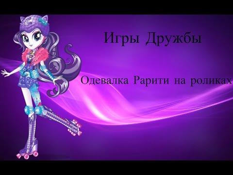 Девушки Эквестрии Игры Дружбы: Одевалка Рарити на роликах