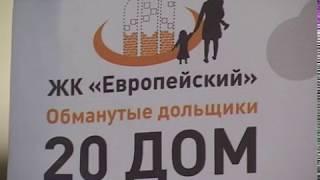 Обращение обманутых дольщиков ЖК