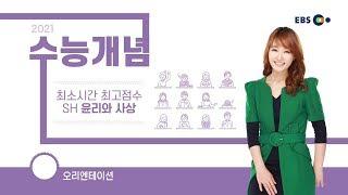 [예비고3] OT [EBS 2021 수능개념] 최소시간…