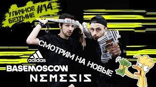 Уличное Безумие #14 — Открываем BASE MOSCOW и новые adidas NEMEZIZ