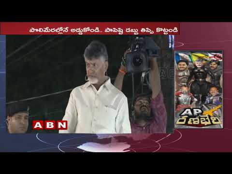 Good Response For AP CM Chandrababu Elections Campaign in AP | ABN Telugu