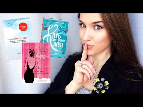 Книги о ЖЕНСКИХ СЕКРЕТАХ и МУДРОСТИ! Обзор и моё мнение ) AlenaTravkova