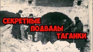 Секретные подвалы Таганки....