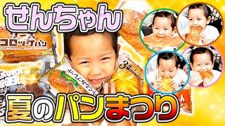【爆食い】せんちゃん夏のパンまつり