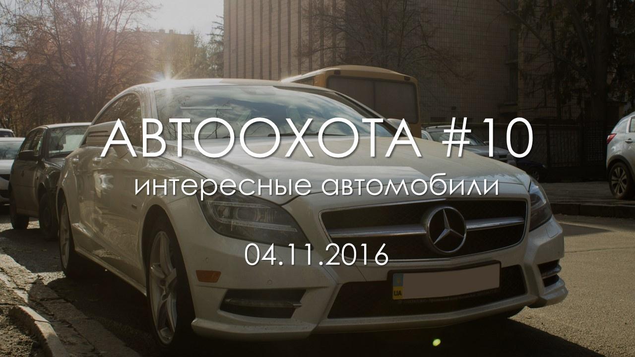 Автоохота #10 интересные автомобили - 1mobi.net - Kharkov