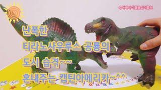 거대한 무서운 티라노사우르스 스피노사우르스 공룡들의 평…