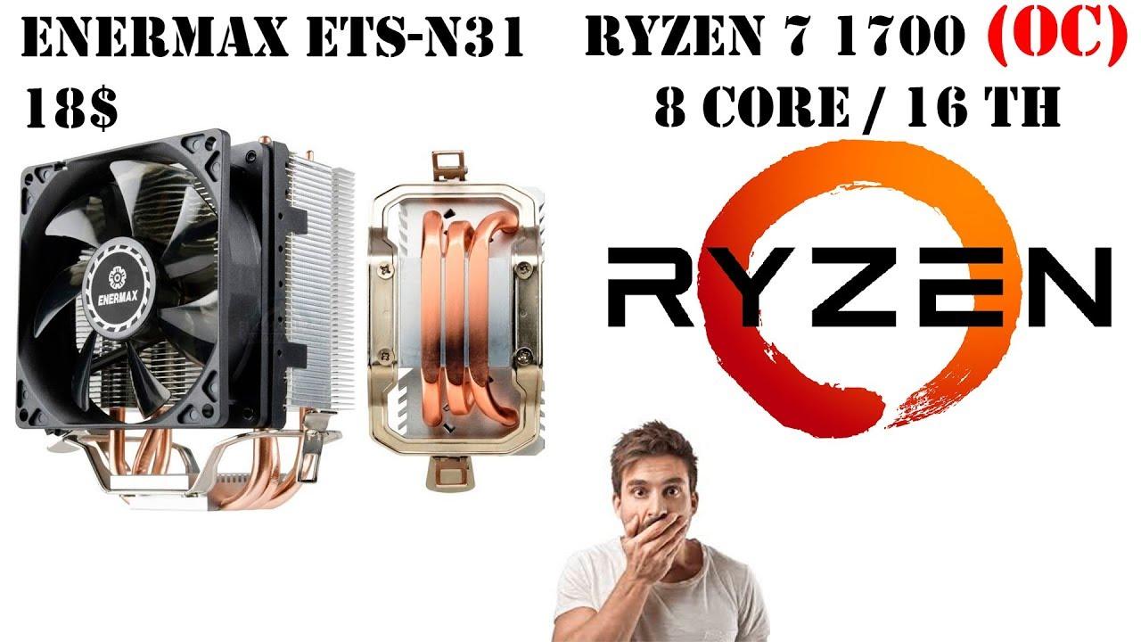 Малыш который смог!? Enermax ETS-N31 против Ryzen 7 1700. Сверх доступная башня vs BOX