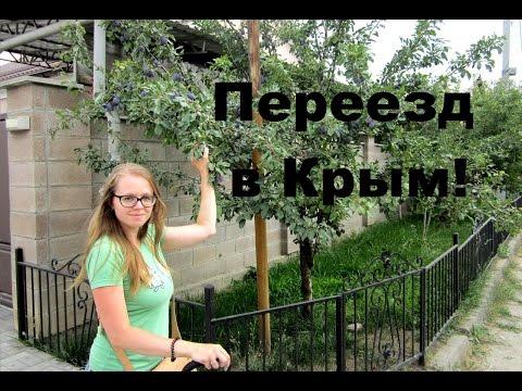 Переезд в Крым! Мы в Симферополе! Первые впечатления