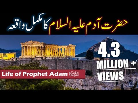 Hazrat Adam Story in urdu Events of Prophet Adam life (Urdu) -