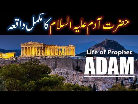 Hazrat Adam Story in urdu Events of Prophet Adam life (Urdu) -