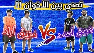 تحدي بين أقوى أخوان في القناة !! ( فريق أحمد ضد فريق أراد !! ) | ما قدرنا نكمل المقطع و السبب ؟!