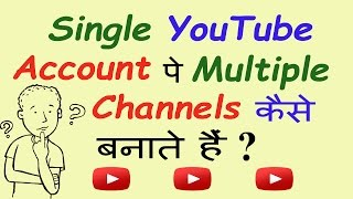 How to create multiple channels with a single YouTube account [Hindi/Urdu]