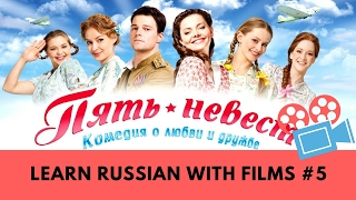 Learn Russian with films: 5 НЕВЕСТ - FIVE BRIDE MOVIE