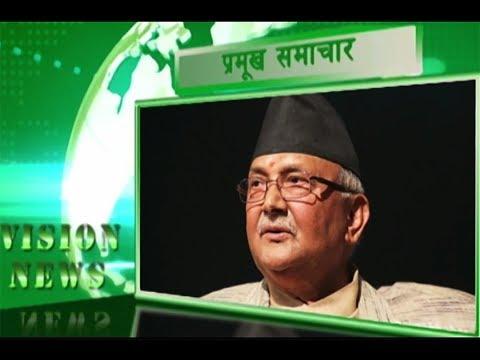 Vision News | 05 Jan 2018 | Vision Nepal Television
