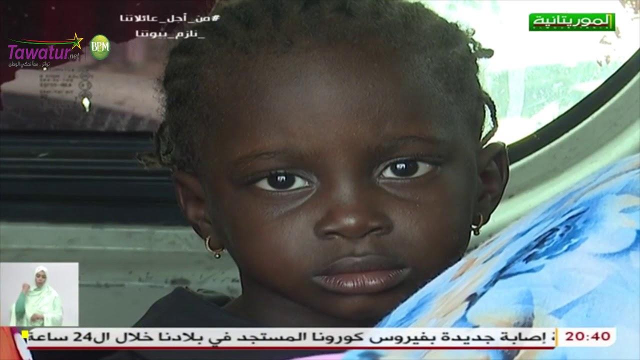 نشرة أخبار قناة الموريتانية ليوم 12/07/2020