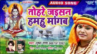 #Pushpa Rana का नया सबसे हिट काँवर गीत 2019 - तोहरे जइसन हमहु मांगब - Bhojpuri Kanwar Geet