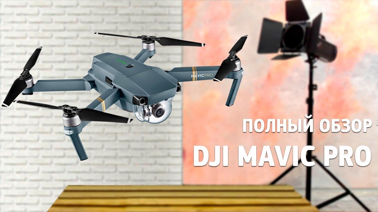 Dji mavic pro drone обзор купить glasses с пробегом в нижний тагил