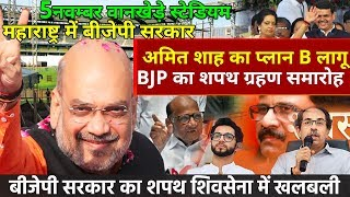 Amit Shah Plan B Ready in Maharashtra BJP Swearing-in ceremony 5 Nov