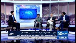 TAHAWOL 10 April 2018 | تحول: دعوت سفارت پاکستان از سران سیاسی افغانستان