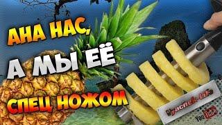 Ананас нарезаем специальным ножом. Как нарезать ананас быстро и красиво. Pineapple cutting(Заказали специальный нож для нарезки ананаса. Очень удобно и быстро им можно нарезать любой ананас. Как..., 2016-12-19T06:53:04.000Z)