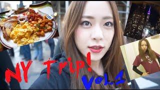 とりちゃん♡NY Trip Vol 1 〜ニューヨーク旅行前編〜