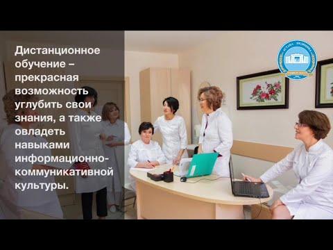 Видео: #ДистанционноеОбучение на кафедре дерматовенерологии и дерматокосметологии