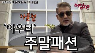 [남자패션] 가을 멋!  '체크남방' 레이어드 스타일링…