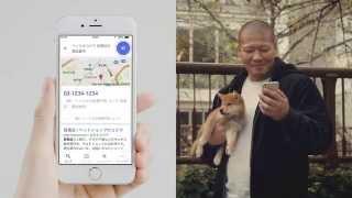 Google アプリ:「こわくない男」篇 iPhone thumbnail