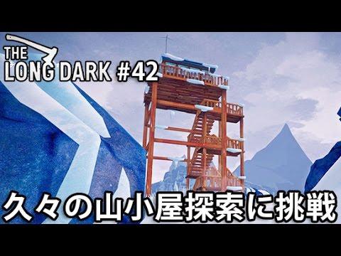 久々の山小屋探索に挑戦 【The Long Dark 実況 #42】