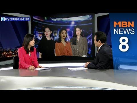 [뉴스추적] '버닝썬 화장품'…여배우 마약 의혹[뉴스8]