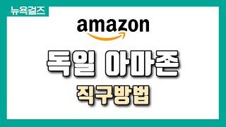 [해외직구] 독일 아마존에서 주방가전 득템하는법~ 테팔…
