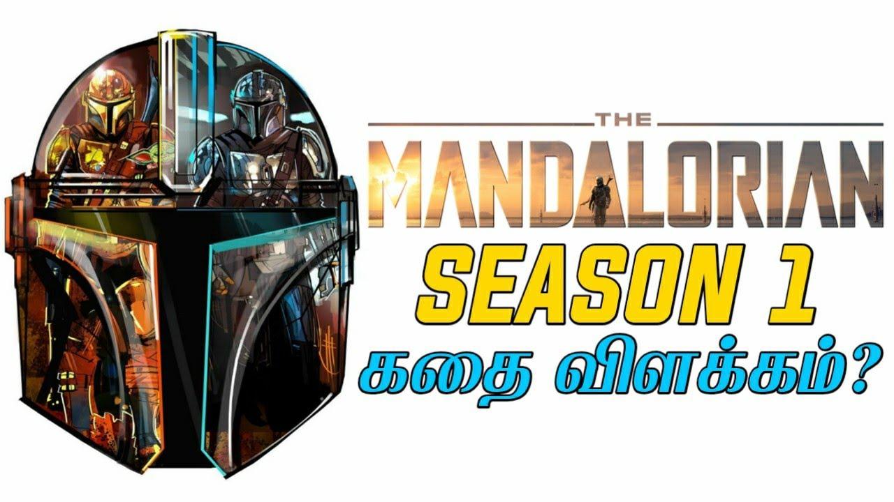 Star Wars Mandalorian Season 1 கதை விளக்கம்?|Ragu