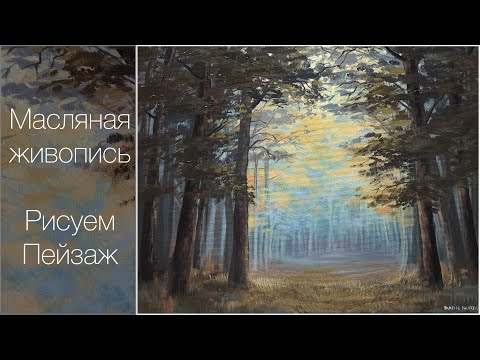 Масляная живопись для начинающих. Рисуем пейзаж  #2 Лес .  Art tutorial . Oil painting thumbnail