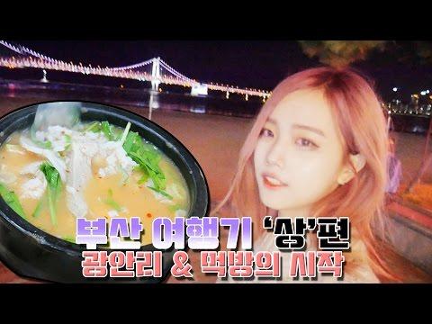 """::1박2일 부산나들이 '상'편:: """".. 돼지국밥 맛있더라 .."""" ♥혜서니♥"""