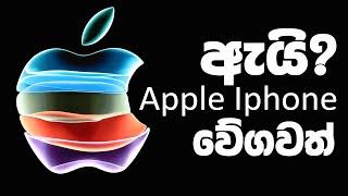 ඇපල ෆන සපඩ ඇය   Why apple iphone is fast.