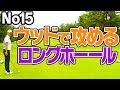 3番ウッドで着実にパーを目指すPar5!【中井学プロレッスン〜パープレーの教科書〜